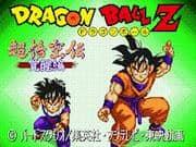 Dragon Ball Z Super Gokuuden Totsugeki Hen